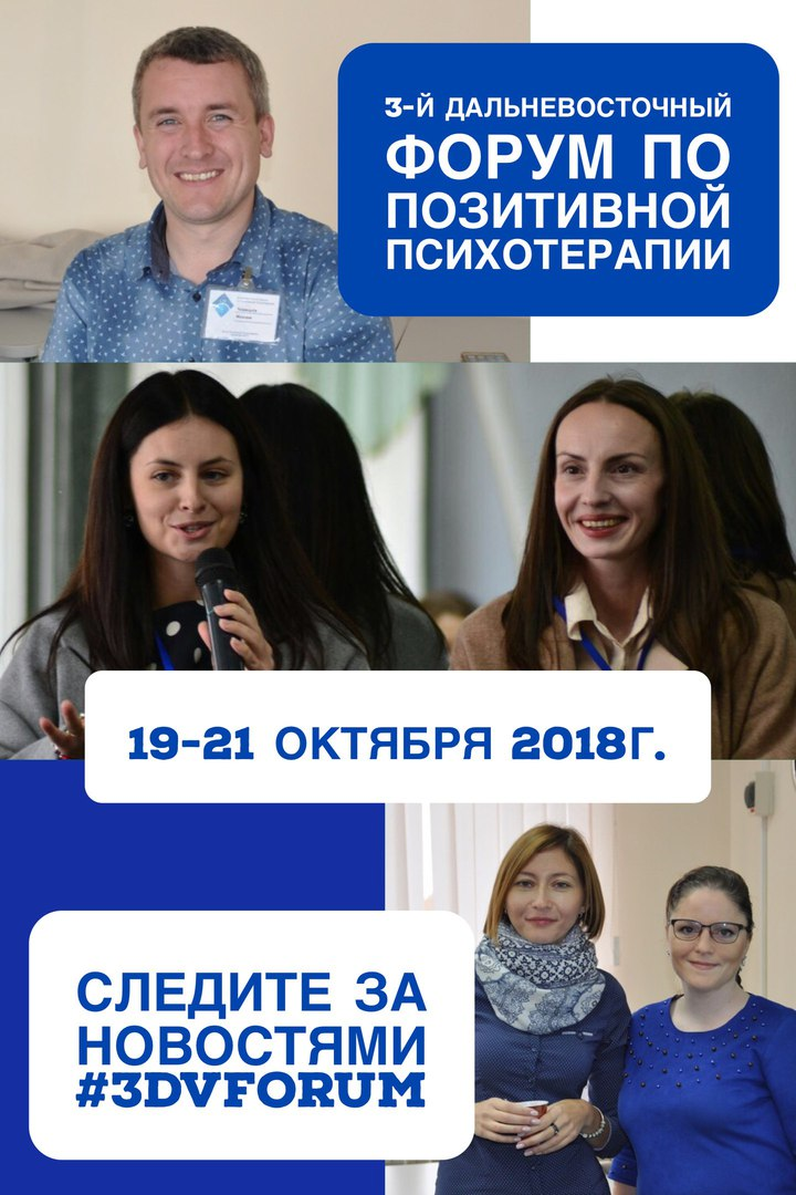 Афиша Хабаровск 3-й Дальневосточный Форум по Позитивной терапии