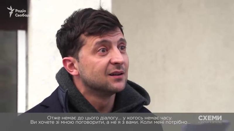 Спілкування Зеленського з журналістом Радіо Свобода