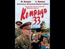 Команда 33 (1987) фильм армия военный