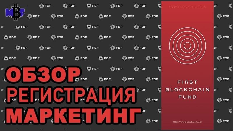 🔴FIRST BLOCKCHAIN FUND 🔴Обзор Маркетинг Регистрация FBF
