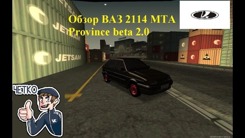 Тест драйв ВАЗ 2114 Обосрали четырку с обновлением MTA Province beta 2 0