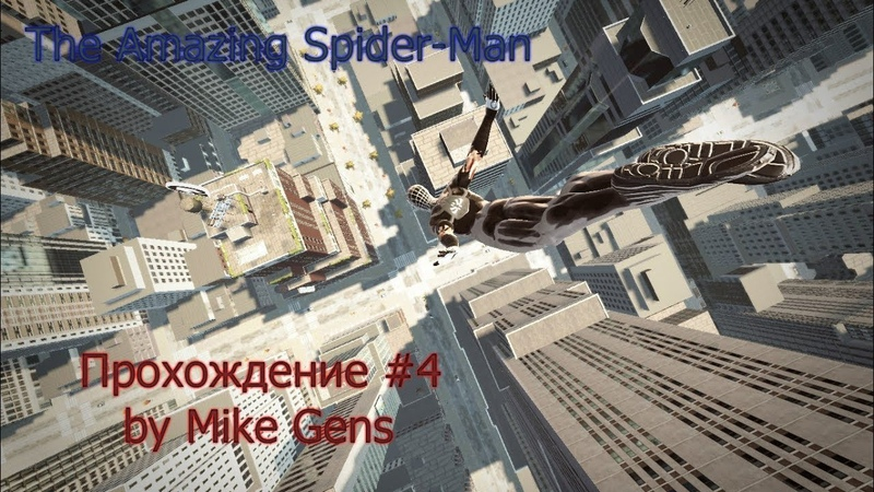 The Amazing Spider-Man Прохождение 4 by Mike Gens