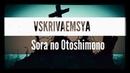 VSKRIVAEMSYA-Sora no Otoshimono(DEMO)