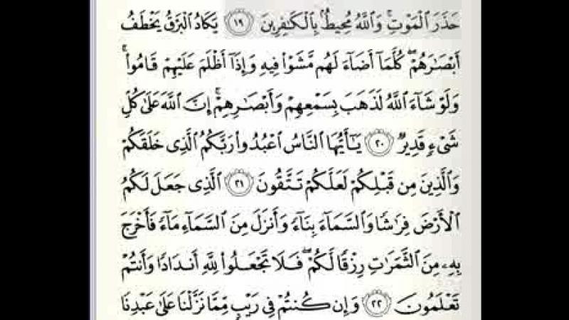 Коран Учимся читать быстро суру аль Бакара повторяя за чтецом
