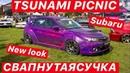 New Look! СВАПНУТАЯСУЧКА на TSUNAMI PICNIC