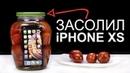 Засолил iPhone XS - IP68 выдержит?
