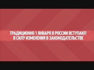 2019-й вступает в силу: что изменится в российском законодательстве в новом году
