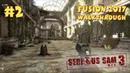 Serious Sam 3 BFE Fusion 2017 прохождение игры - Уровень 2 В паутину Mental Difficulty 100