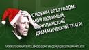 С новым 2017 годом! мой любимый, Воркутинский драматический театр!