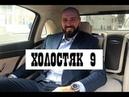 Холостяк 9 на СТБ Владислав Безрук