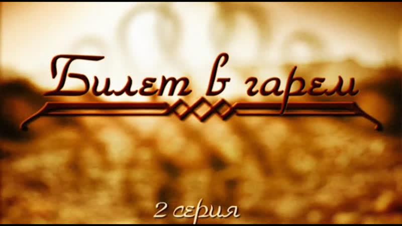 Сериал Билет в Гарем 1-я Сезон 2-я Серия 2006 Года | 16