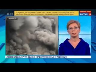 Извержение вулкана Фуэго в Гватемале унесло жизни не менее 25 человек - Россия 24