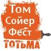 Том Сойер Фест Тотьма