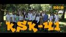 KSK-41 (2018)