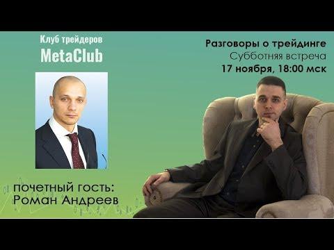 Роман Андреев. Субботняя встреча в MetaClub 16.11.2018