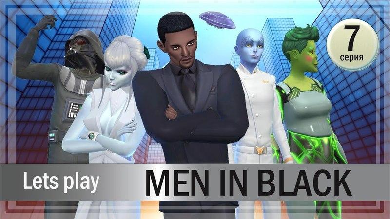 The Sims 4 Люди в чёрном 7 серия - Амнезия это надолго?