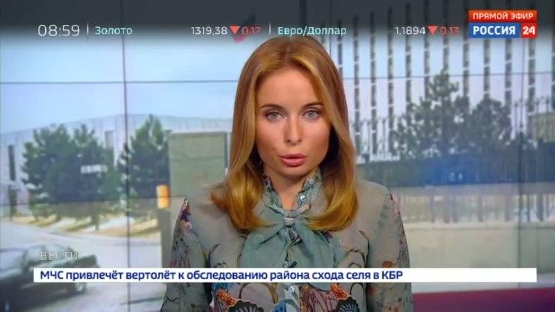 Новости на Россия 24 • Два дня на сборы Россия пообещала США ленинский ответ на дипломатический демарш
