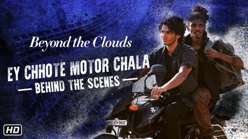 EY CHHOTE MOTOR CHALA | BTS | AR Rahman | Ishaan Khatter | Beyond The Clouds | 20th April
