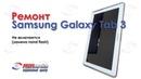 Ремонт планшета Samsung Galaxy Tab 3 не включается, замена nand flash