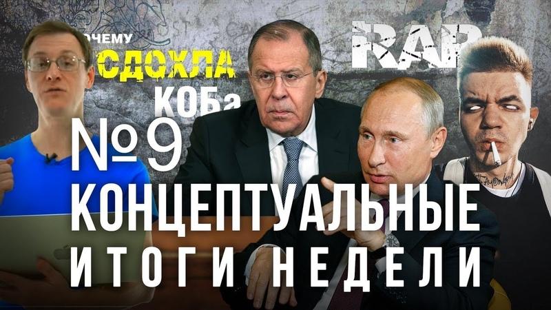Путин возглавит RAP КОБа сдохла Китай отвечает Лукашенко продолжает