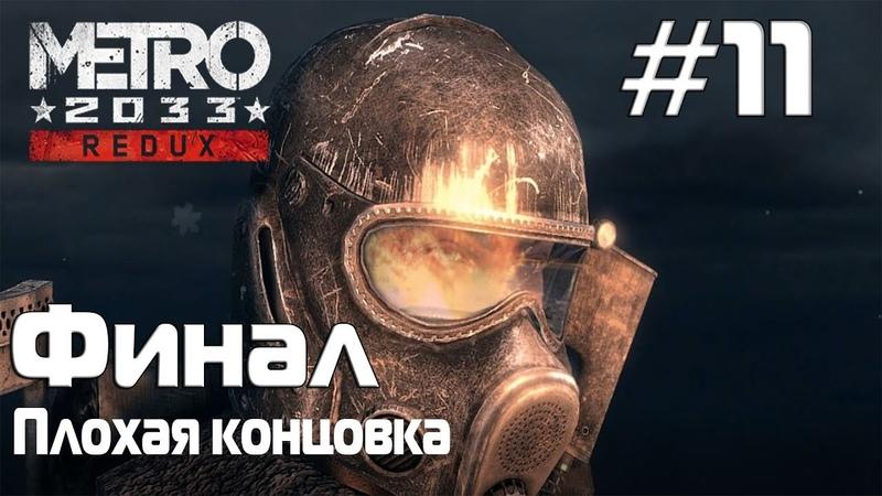 Metro 2033 Redux ► Прохождение 11 Финал (Плохая концовка)