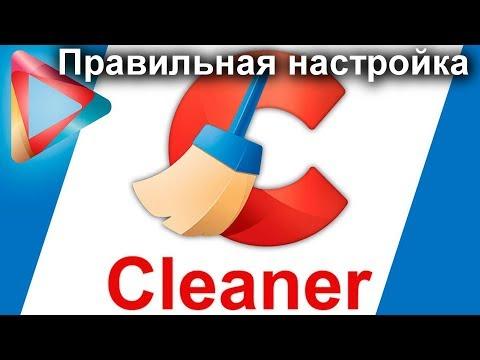 CCleaner Правильная настройка Как пользоваться программой CCleaner