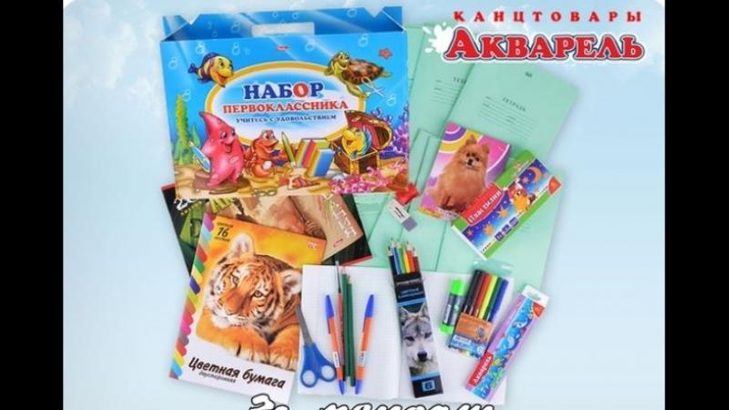 Папка-портфель первоклассника от Сети магазинов канцтоваров Акварель