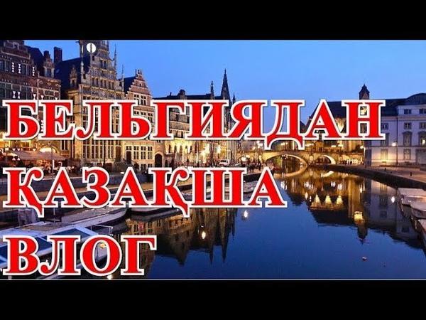 ӘБЛЯЗОВ МЫРЗА ҚАЗАҚСТАНДЫ БЕЛЬГИЯ ЕТКІСІ КЕЛЕДІ!