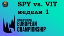 SPY vs. VIT | Week 1 LEC 2019 | Чемпионат Европы LCS EU | Splyce против Team Vitality