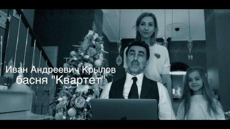 Вячеслав и Ксения Бутусовы — Квартет (басня И.А. Крылова)