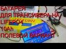Крутая батарея трансивера SW 2013 на LIFEPO4 аккумуляторах 10Ah