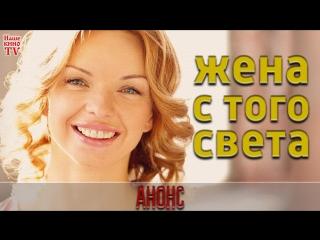 Жена с того света / АНОНС 1,2,3,4 серии