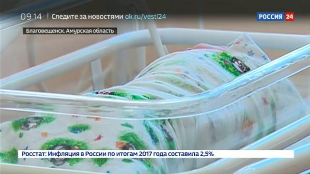 Новости на Россия 24 • В Приамурье родители первенцев начали подавать заявления на новые социальные выплаты