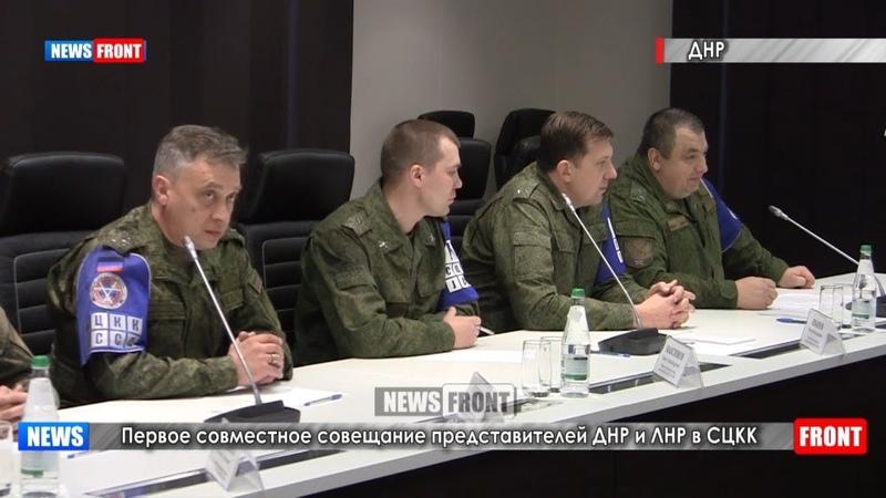 Первое совместное совещание представителей ДНР и ЛНР в СЦКК