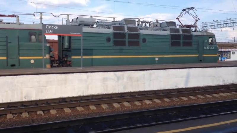 поезд №104 2 этаж Лиски прибытие и отравление