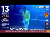 Radio Queen - Official tribute show с симфоническим оркестром ККТ