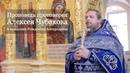 Проповедь протоиерея Алексея Чубакова в праздник Рождества Богородицы