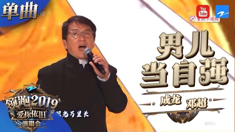 CLIP 成龙 邓超合唱《男儿当自强》铿锵有力热血沸腾! 《浙江卫视领跑2