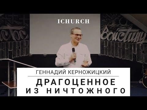 Геннадий Керножицкий - Драгоценное из ничтожного
