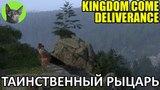 Kingdom Come Deliverance #86 - Таинственный рыцарь (полное прохождение игры)