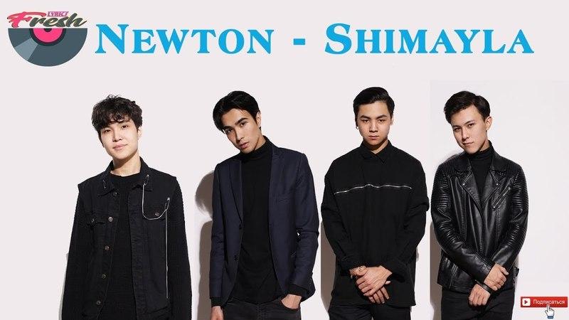 Newton - Shimayla (ТЕКСТ,Сөзі,Lyrics)