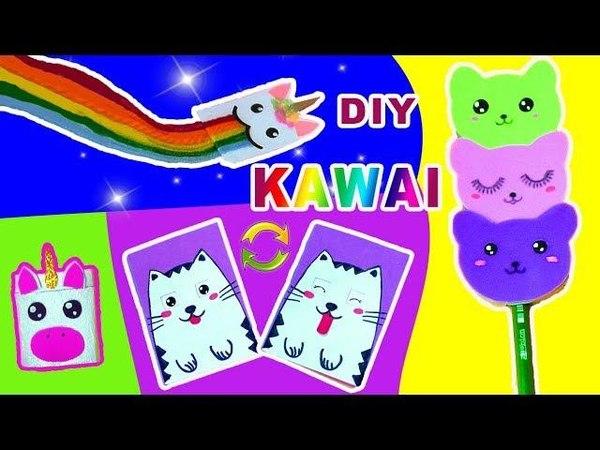 KAWAII DIY. КАВАЙНЫЕ КОТИКИ и ЕДИНОРОГИ/бюджетная канцелярия своими руками