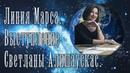 встреча КЛУБА ХИРОМАНТОВ. Выступление Светланы Алишаускас Линия Марса
