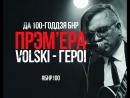"""Лявон Вольскі """"Героі"""" — прэм'ера песні да 100-годдзя БНР"""