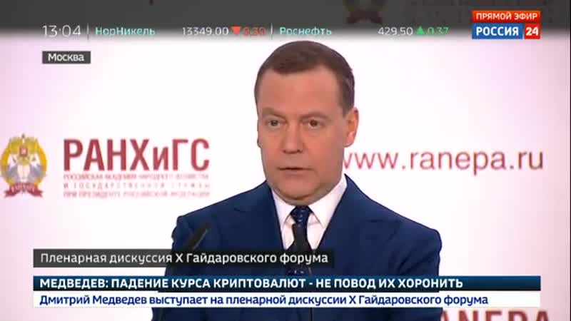 Медведев: парадокс, но идея о дедолларизации получает постоянные стимулы от самого эмитента