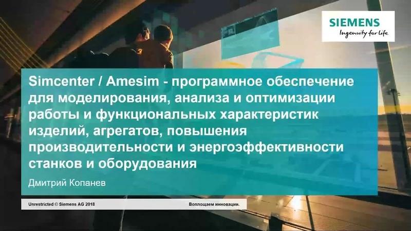 Вебинар Сименс: Simcenter Amesim для моделирования, анализа и оптимизации работы изделий