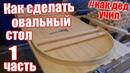 Овальный стол часть 1. Изготовление столешницы из массива. Как дед учил.