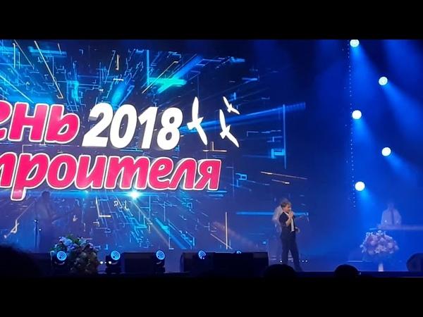 Рутгер Гарехт выступление на концерте ко Дню строителя 2018