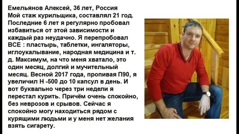 Отзывы о Coral Club - Алексей Емельянов 36 лет П90 и бросил курить