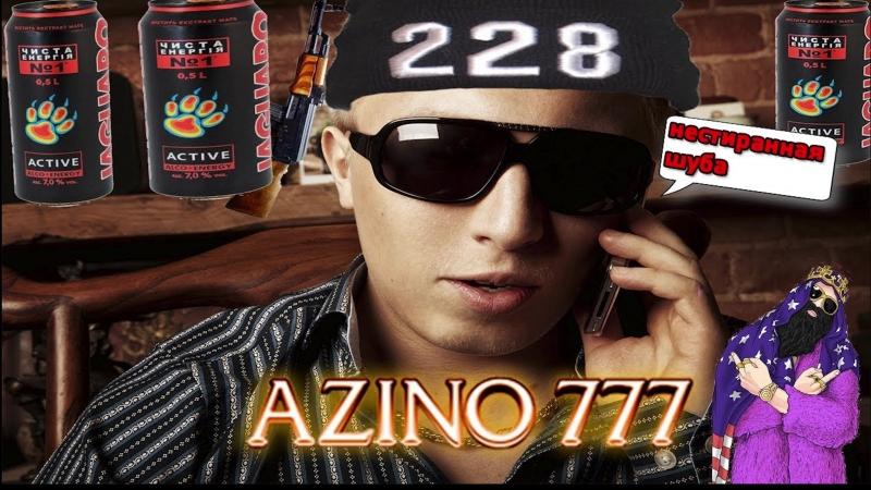 фото 47 азино777